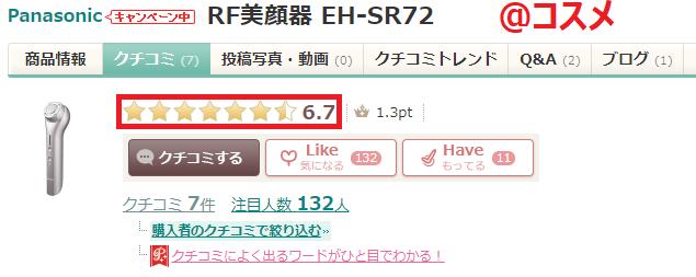 パナソニック RF美顔器 EH-SR72口コミ