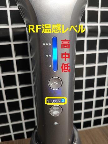 パナソニックRF美顔器SR-72レベル